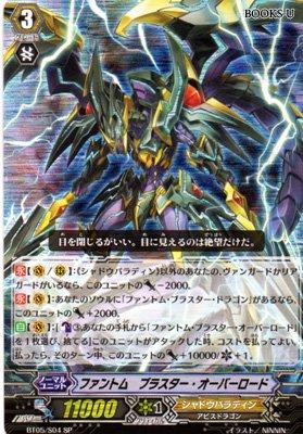 【中古ヴァンガード】BT05/S04 SP ファントム・ブラスター・オーバーロード