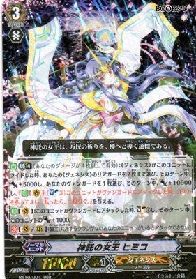 【中古ヴァンガード】BT10/004 RRR 神託の女王 ヒミコ