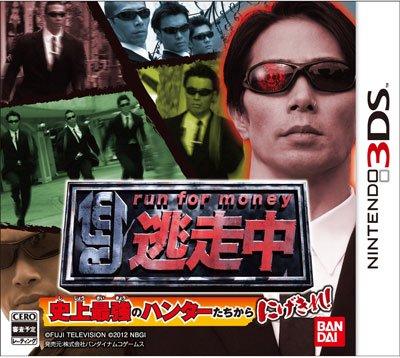 【中古】[3DS]逃走中 史上最強のハンターたちからにげきれ!
