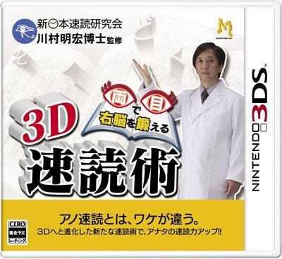 【中古】[3DS]3D 両目で右脳を鍛える 速読術