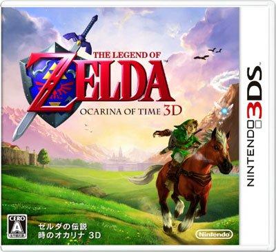 【中古】[3DS]ゼルダの伝説 時のオカリナ 3D