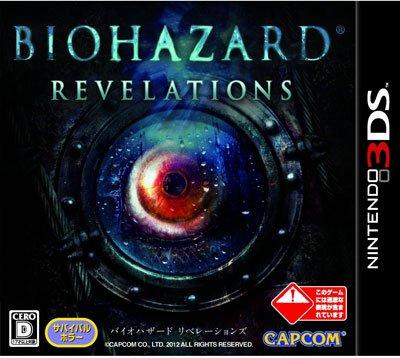 【中古】[3DS]バイオハザード リベレーションズ