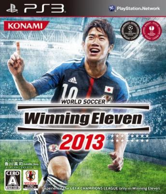 【中古】[PS3]ワールドサッカーウイニングイレブン2013