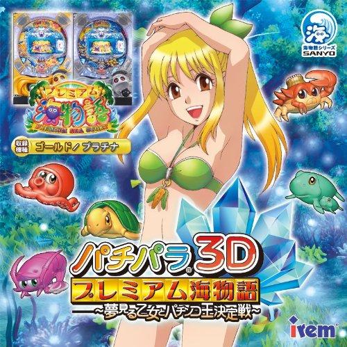【中古】[3DS]パチパラ3D プレミアム海物語 ~夢見る乙女とパチンコ王決定戦~