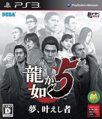 【中古】[PS3]龍が如く5 夢、叶えし者