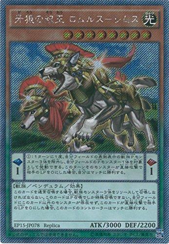 牙狼の双王 ロムルス-レムス  XC