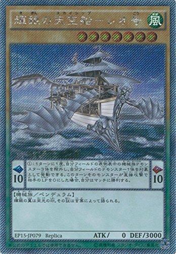 輝銀の天空船-レオ号  XC