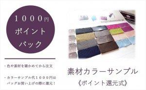 【ポイント還元式】素材カラーサンプル