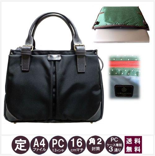ビジネスPCバッグ【A4定番型】黒(S) ×リーフグリーン[9周年版]《送料無料》
