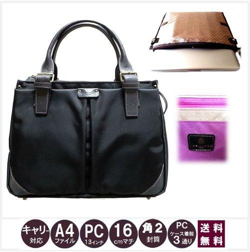 ビジネスPCバッグ【A4キャリー対応型】黒(P)×ベージュ/すみれ[9周年版]《送料無料》