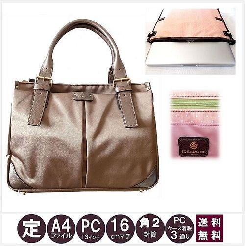 ビジネスPCバッグ【A4定番型】胡桃(クルミ)色(S)[5周年版]《送料無料》
