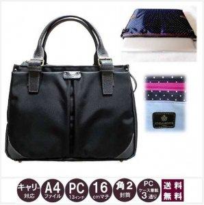 ビジネスPCバッグ【A4キャリー対応型】黒(P)×ネイビー水玉/BlueGray[9周年版]《送料無料&ポーチプレゼント》