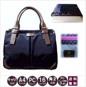 ビジネスPCバッグ【A4キャリー対応型】紺(P)×ネイビー水玉/BlueGray[9周年版]《送料無料》