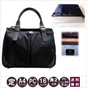 ビジネスPCバッグ【A4定番型】黒(S)x ネイビー水玉BlueGray[9周年版]《送料無料》