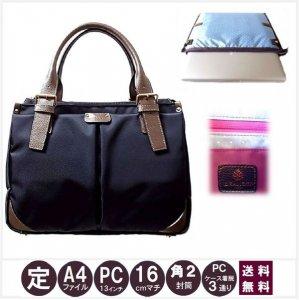 ビジネスPCバッグ【A4定番型】紺(P) × 空色水玉/すみれ[9周年版]《送料無料》