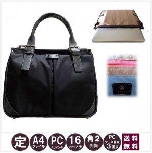 ビジネスPCバッグ【A4定番型】黒(S)x ベージュ水玉BlueGray《送料無料》