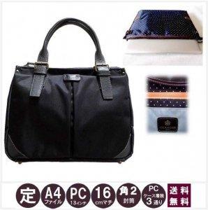 ビジネスPCバッグ【A4定番型】黒(S)x ネイビー水玉BlueGray《送料無料》