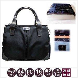 ビジネスPCバッグ【A4キャリー対応型】黒(P)×ネイビー水玉/BlueGray《送料無料》