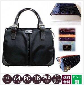 ビジネスPCバッグ【A4キャリー対応型】黒(P)×ネイビー水玉/BlueGray《ポーチセット割/送料無料》