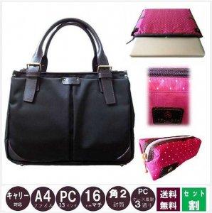 ビジネスPCバッグ/A4キャリー対応型 黒(P)×マゼンタ《ポーチセット割/送料無料》