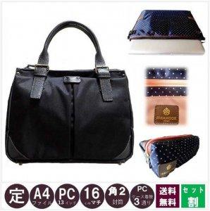 ビジネスPCバッグ【A4定番型】黒(S)x ネイビー水玉/さくら《ポーチセット割/送料無料》