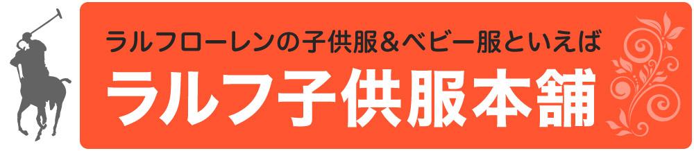 ラルフローレンのベビー服・キッズ子供服専門店【ラルフ子供服本舗】