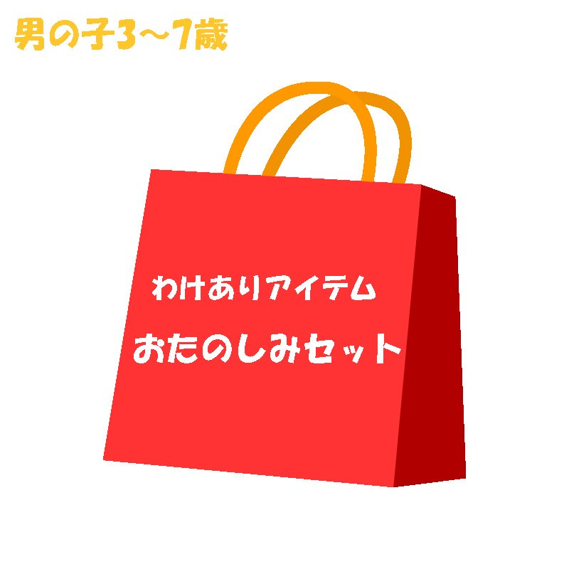 <img class='new_mark_img1' src='https://img.shop-pro.jp/img/new/icons16.gif' style='border:none;display:inline;margin:0px;padding:0px;width:auto;' />【送料無料】わけあり特価品おたのしみセット(男の子3~7歳)