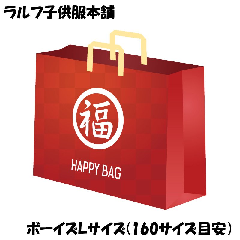 <img class='new_mark_img1' src='https://img.shop-pro.jp/img/new/icons15.gif' style='border:none;display:inline;margin:0px;padding:0px;width:auto;' />【7月上旬発送】サマーハッピーバッグ2020(ボーイズLサイズ)