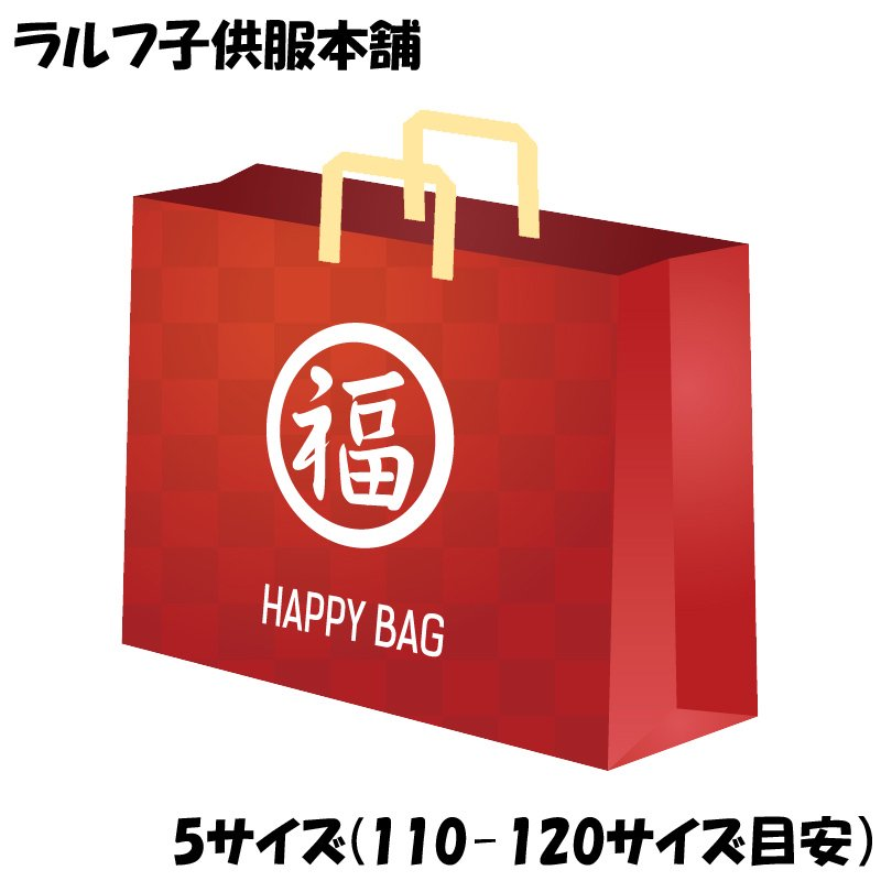 <img class='new_mark_img1' src='https://img.shop-pro.jp/img/new/icons15.gif' style='border:none;display:inline;margin:0px;padding:0px;width:auto;' />【7月上旬発送】サマーハッピーバッグ2020(男の子5サイズ)