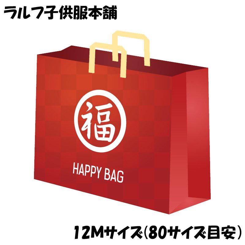 <img class='new_mark_img1' src='https://img.shop-pro.jp/img/new/icons15.gif' style='border:none;display:inline;margin:0px;padding:0px;width:auto;' />【7月上旬発送】サマーハッピーバッグ2020(男の子12Mサイズ)