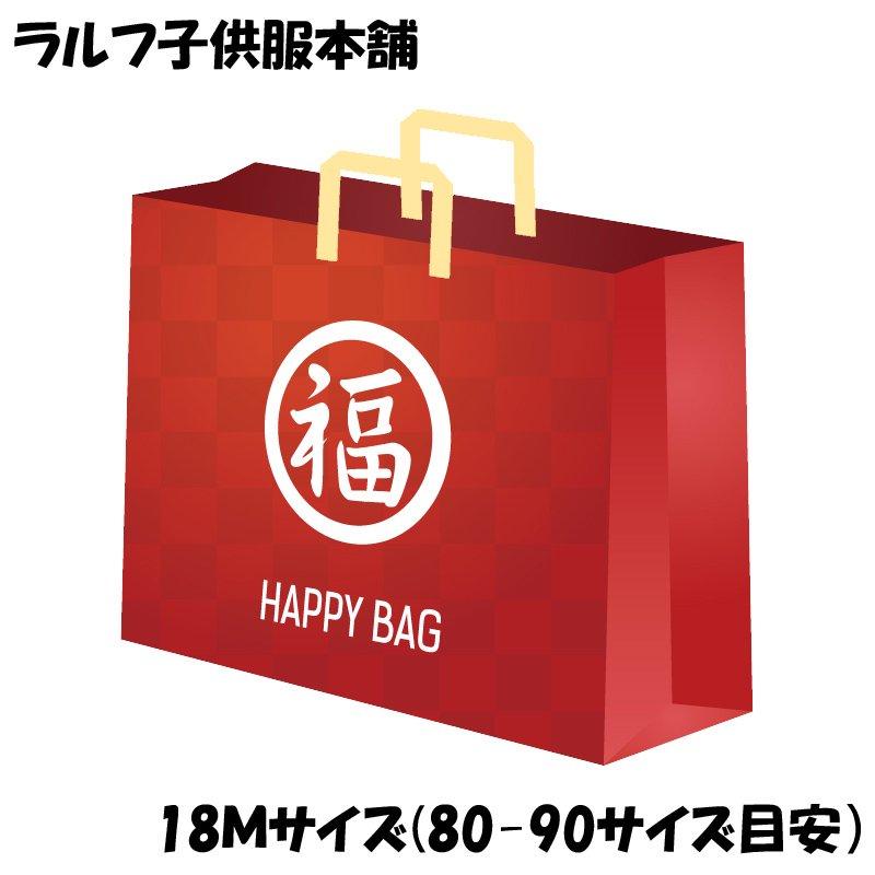 <img class='new_mark_img1' src='https://img.shop-pro.jp/img/new/icons15.gif' style='border:none;display:inline;margin:0px;padding:0px;width:auto;' />【7月上旬発送】サマーハッピーバッグ2020(男の子18Mサイズ)