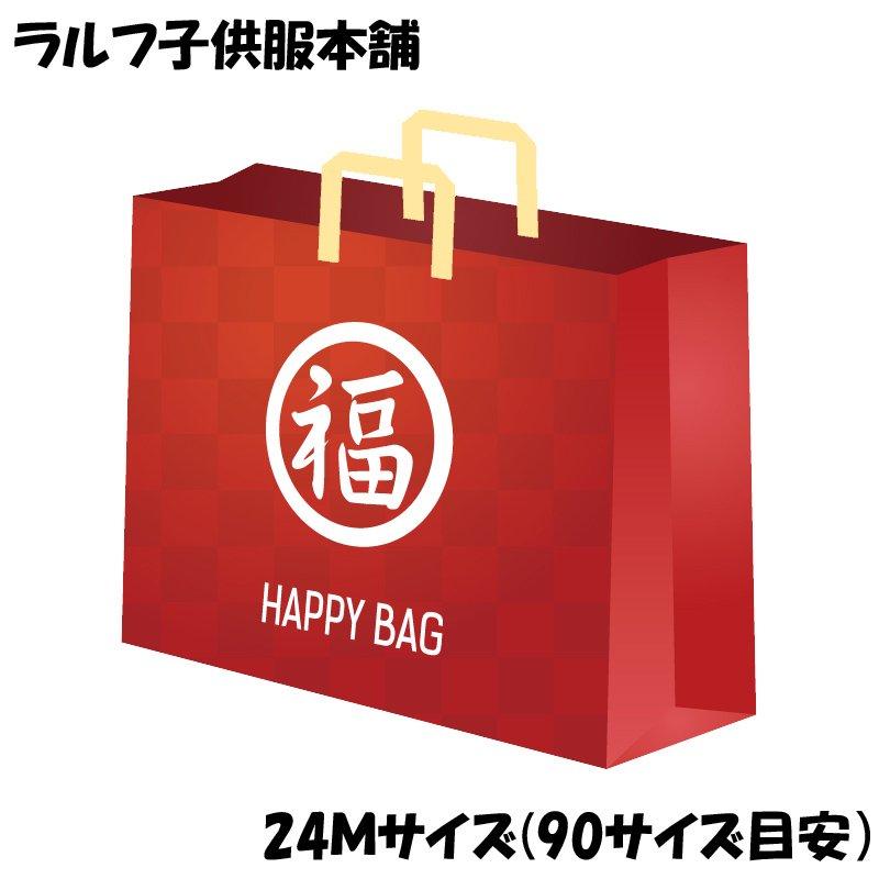<img class='new_mark_img1' src='https://img.shop-pro.jp/img/new/icons15.gif' style='border:none;display:inline;margin:0px;padding:0px;width:auto;' />【7月上旬発送】サマーハッピーバッグ2020(男の子24Mサイズ)