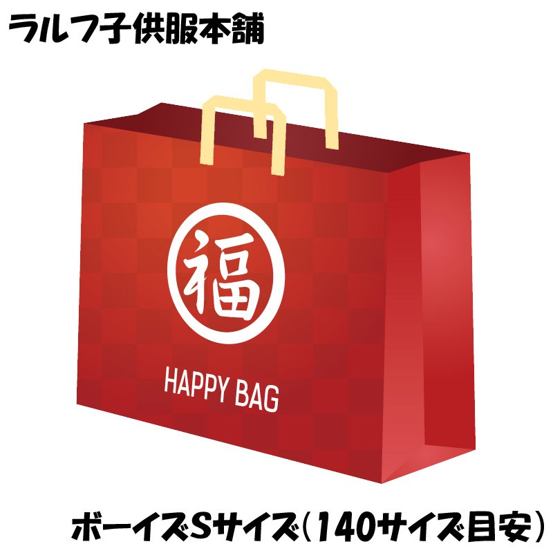<img class='new_mark_img1' src='https://img.shop-pro.jp/img/new/icons15.gif' style='border:none;display:inline;margin:0px;padding:0px;width:auto;' />【7月上旬発送】サマーハッピーバッグ2020(ボーイズSサイズ)