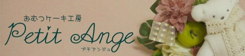 おむつケーキ工房 Petit Ange プチアンジュ〜出産祝いにはオムツケーキ