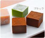 【クール対応】 ベルギーカレボー社チョコレート使用 蔵の石畳 ブラック 20粒入り