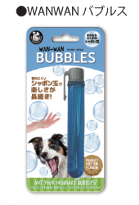 WANWAN-バブルス