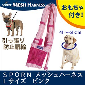 スポーン メッシュハーネス L ピンク