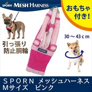 スポーン メッシュハーネス M ピンク