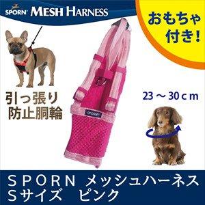 スポーン メッシュハーネス S ピンク