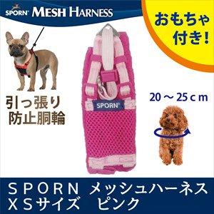 スポーン メッシュハーネス XS ピンク