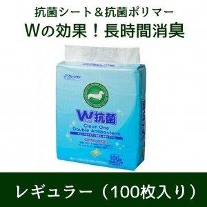 クリーンワン W抗菌ペットシーツ レギュラーサイズ(1パック100枚入り)