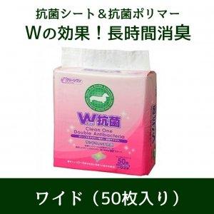 クリーンワン W抗菌ペットシーツ ワイドサイズ(1パック50枚入り)