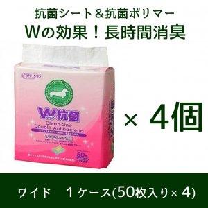 クリーンワン W抗菌ペットシーツ ワイドサイズ 1ケース(1パック50枚入り×4個)