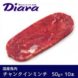 【国産】 Diara 馬肉チャンクインミンチ 赤身肉 スティックタイプ 500g (50g× 10本セット)
