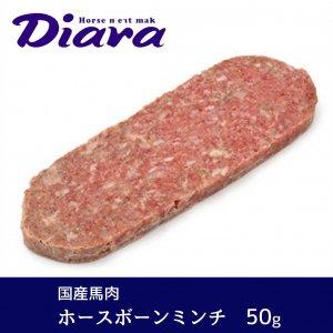 【国産】 Diara ホースボーンミンチ スティックタイプ 1本 (50g)