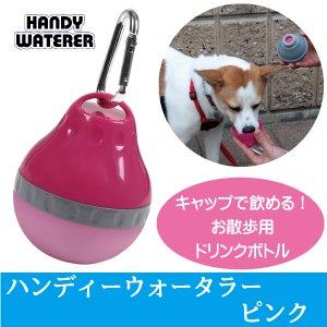 お散歩用ドリンクボトル ハンディウォータラー ピンク