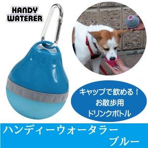 お散歩用ドリンクボトル ハンディウォータラー ブルー