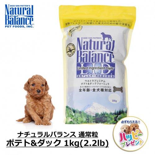 NB ウルトラプレミアム・ポテト&ダック(正規品)1kg(2.2ポンド)