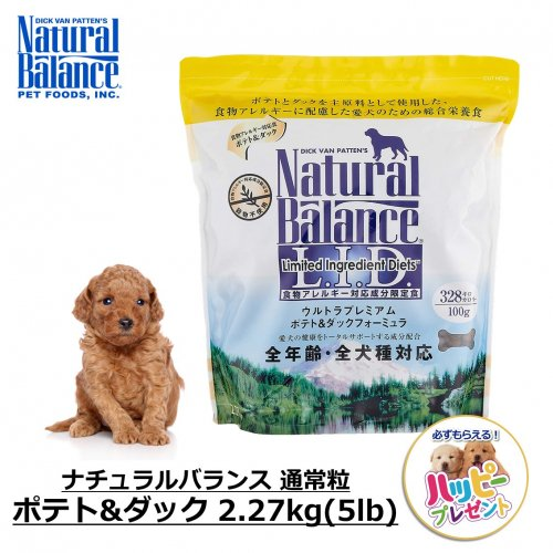 NB ウルトラプレミアム・ポテト&ダック(正規品)2.27kg(5ポンド)