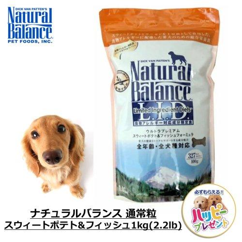 NB ウルトラプレミアム・スウィートポテト&フィッシュ(正規品)1kg(2.2ポンド)